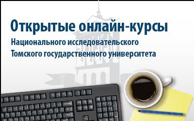В Томском государственном университете начинается обучение по онлайн-курсу «Гениальность. Одаренность. Посредственность»