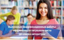 Консультации по оформлению выпускных квалификационных работ для студентов ТГУ