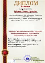 Поздравляем магистра Зубареву Евгению Сергеевну!