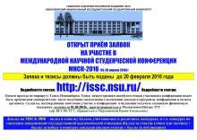 Международная научная студенческая конференция 2016