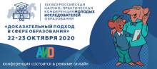 Всероссийская научно-практическая конференция молодых исследователей образования «