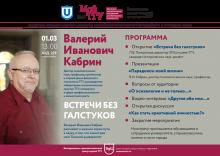 «Встреча без галстуков» с В.И. Кабриным