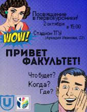 Посвящение первокурсников ФП!