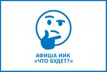 Афиша ИИК ТГУ