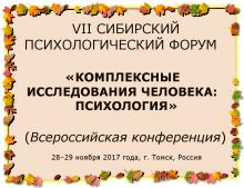 VII Сибирский психологический форум «Комплексные исследования человека: психология»