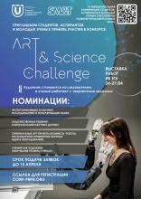 Конкурс ART & SCIENCE CHALLENGE